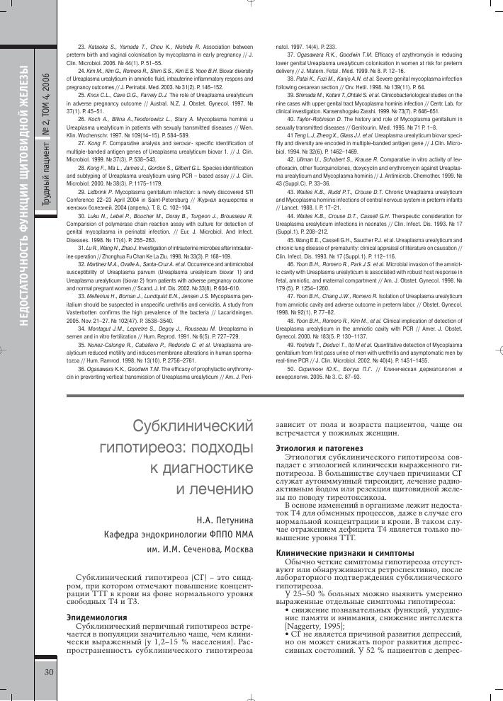 Субклинический гипотиреоз: современные подходы к диагностике и лечению