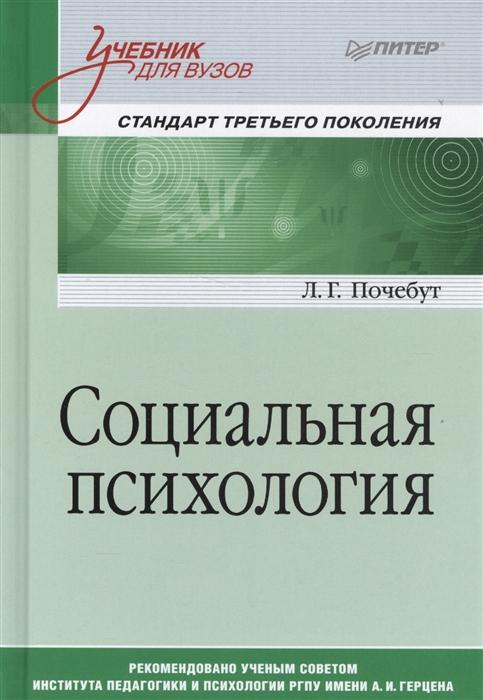 1.понятие социальной психологии и ее предмет