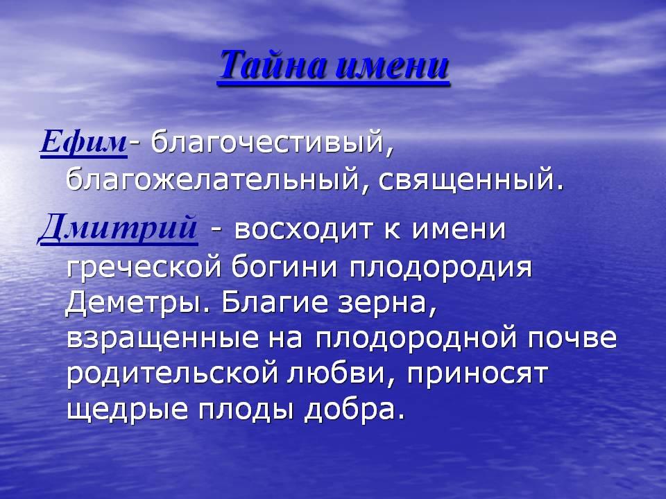 Значение и тайна имени дмитрий :: syl.ru