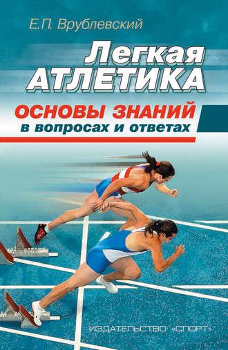 Эстафетный бег - виды, правила, техника и тактика