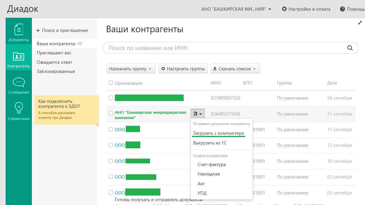 Операторы электронного документооборота — диадок