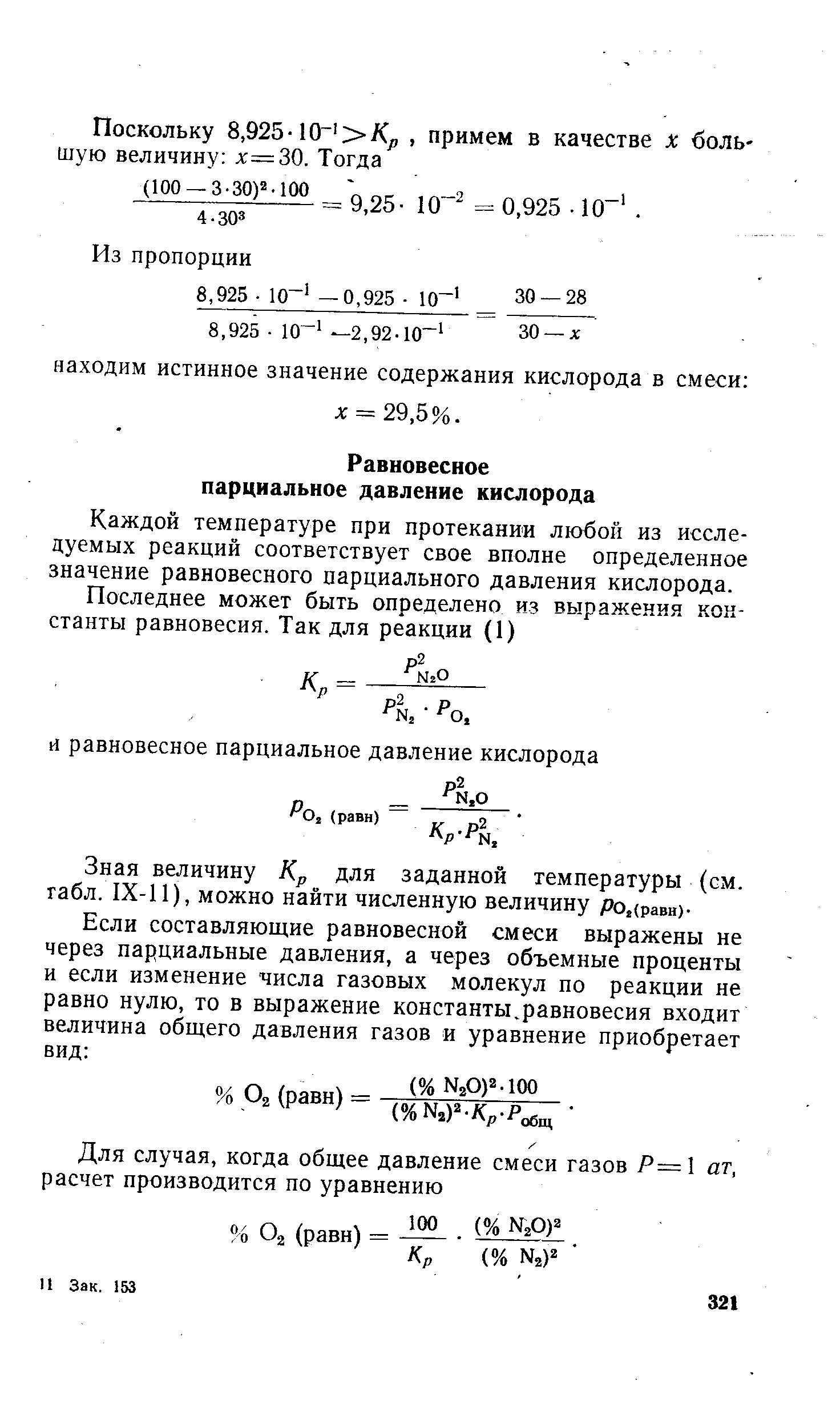 Парциальное давление - таблицы электронного справочника по химии, содержащие парциальное давление - химия