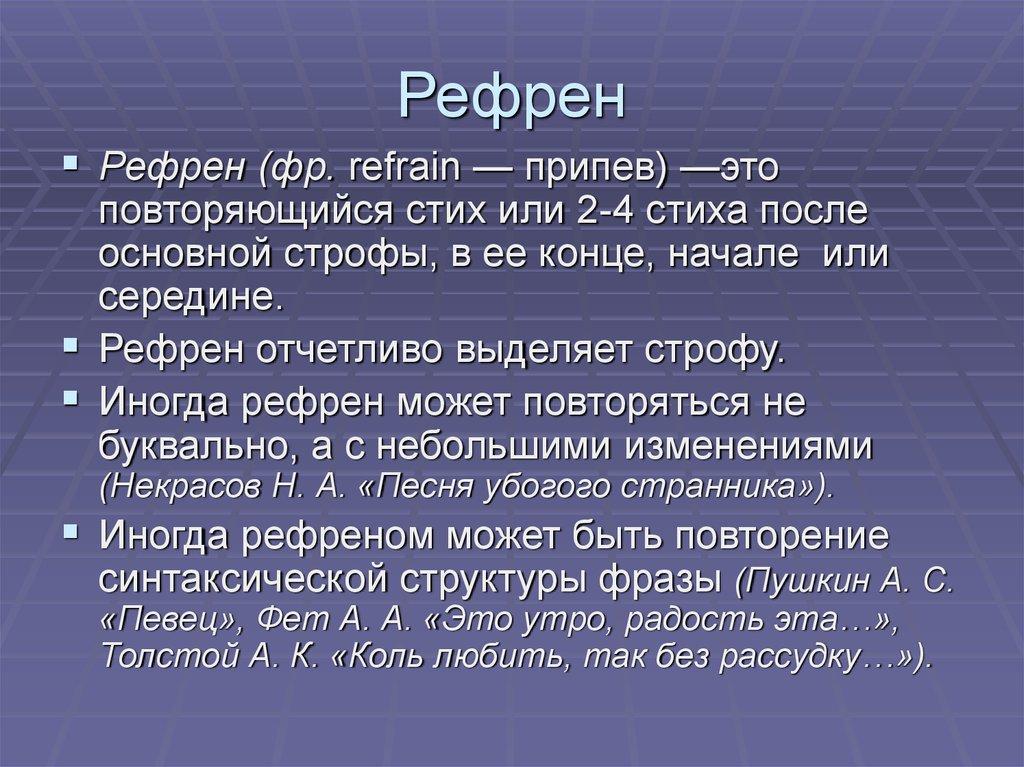 Рефрен — википедия с видео // wiki 2