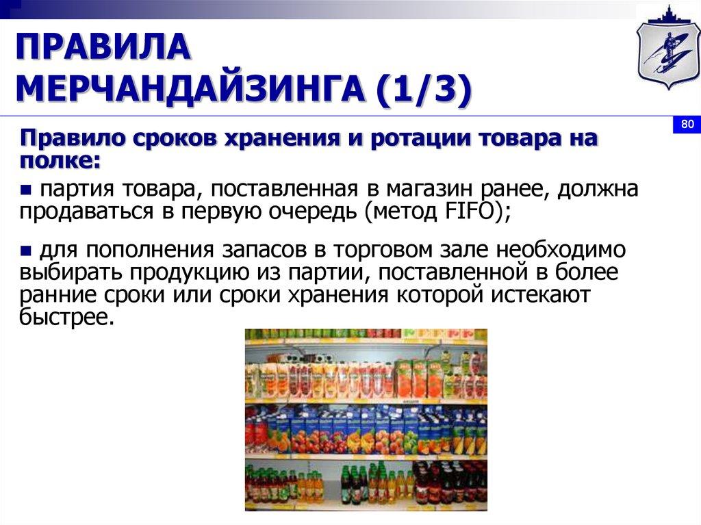 Что такое ротация товара в магазине