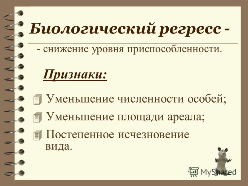 Что такое регресс и каковы сферы применения слова (на примерах)