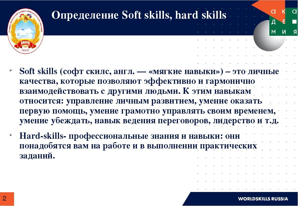 20 soft skills для будущей карьеры: как и когда развивать?