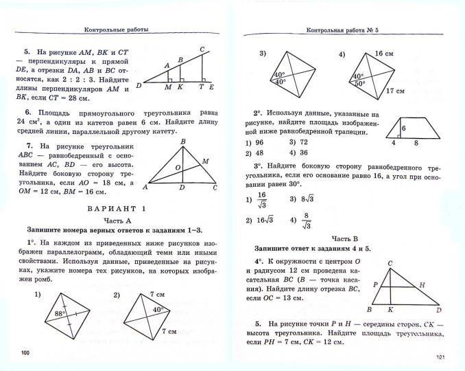 Перпендикулярные прямые – основные свойства, признаки и правила построения