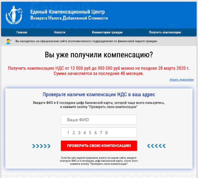 Компенсация ндс физическому лицу - развод или нет: россия 2020 года, как получить, новости