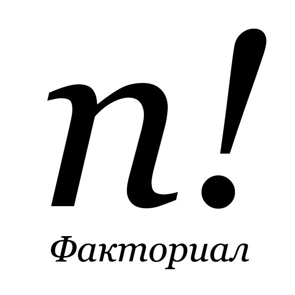 Факториал — википедия. что такое факториал