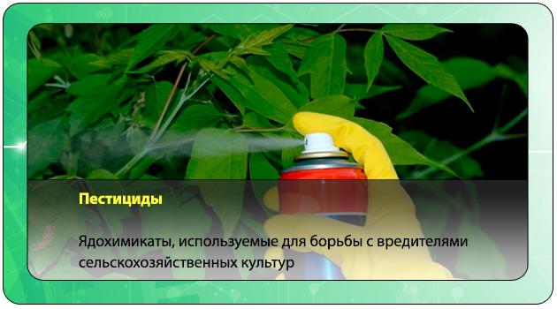 Системный пестицид