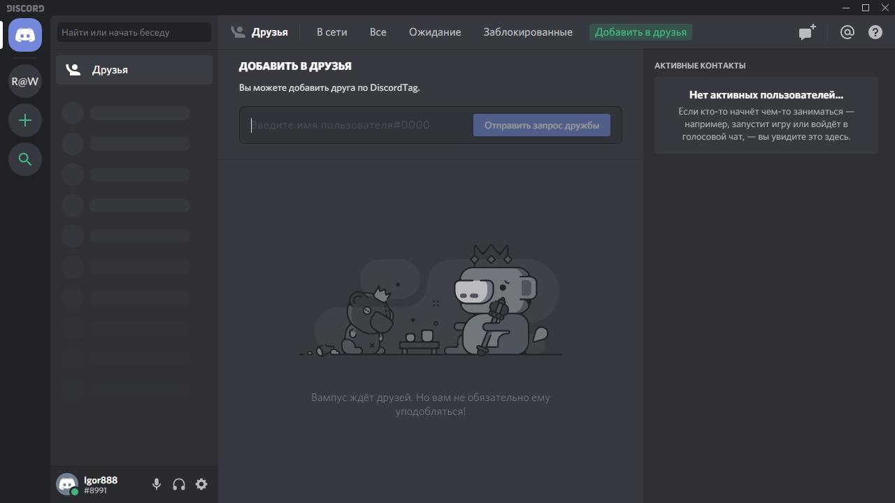 Дискорд онлайн: вход через браузер
