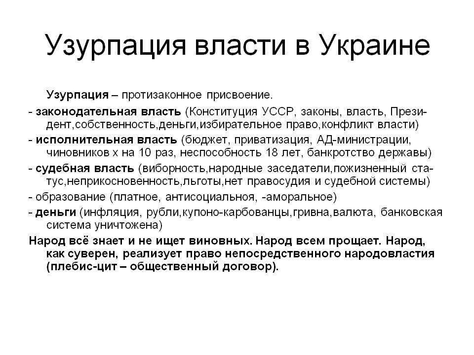 Узурпация — википедия переиздание // wiki 2