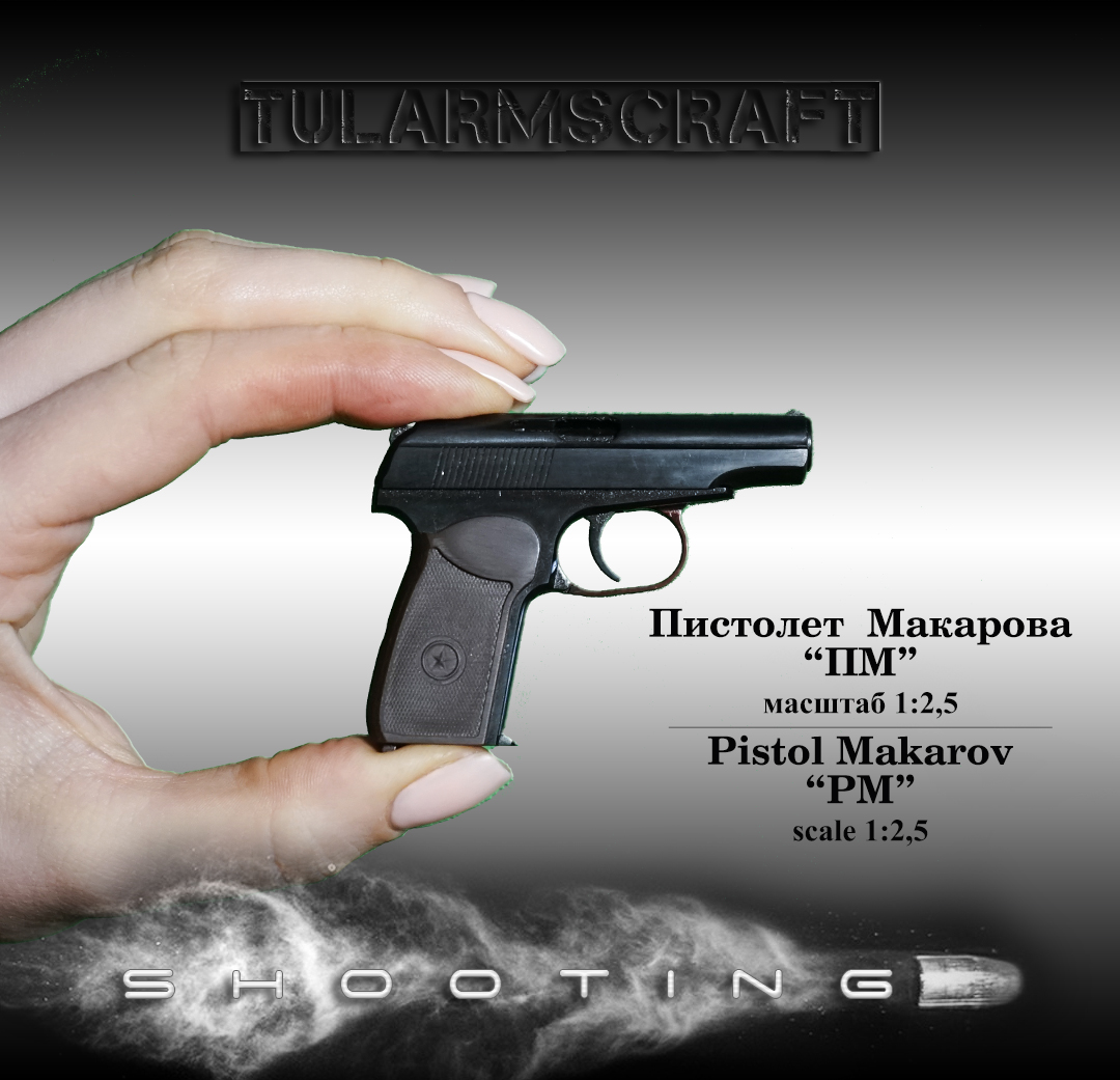 Боевой пистолет макарова (пм) - устройство, характеристики