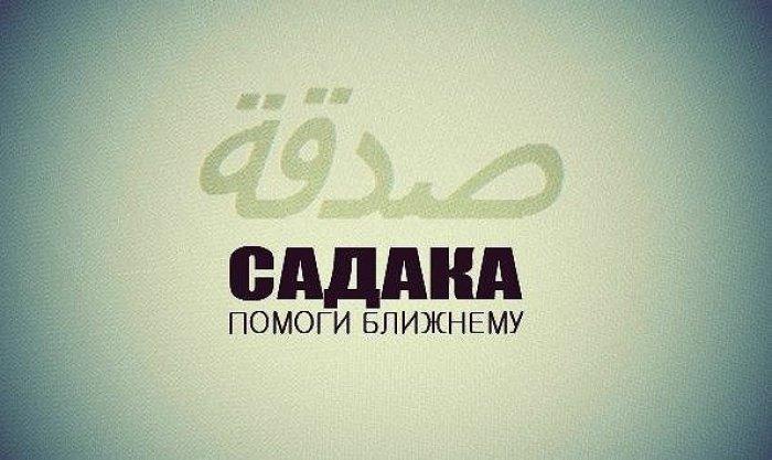 Что такое садака в исламе