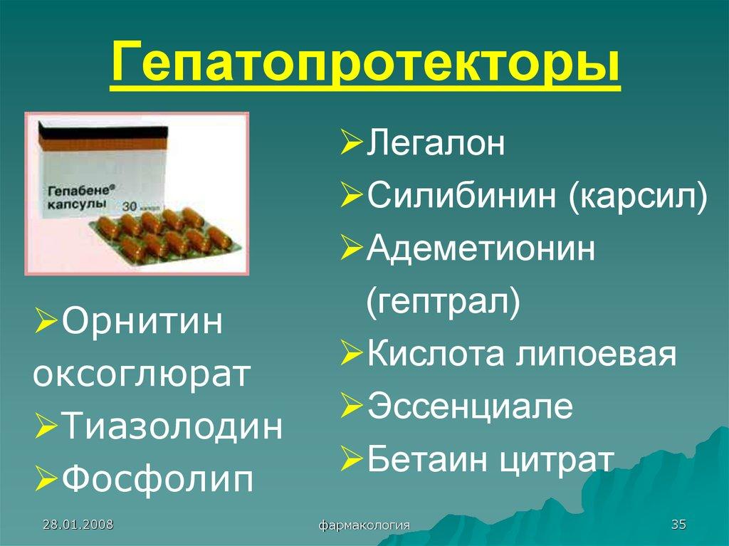 Препараты для лечения печени: какое лекарство можно выбрать для лечения и восстановления печени?