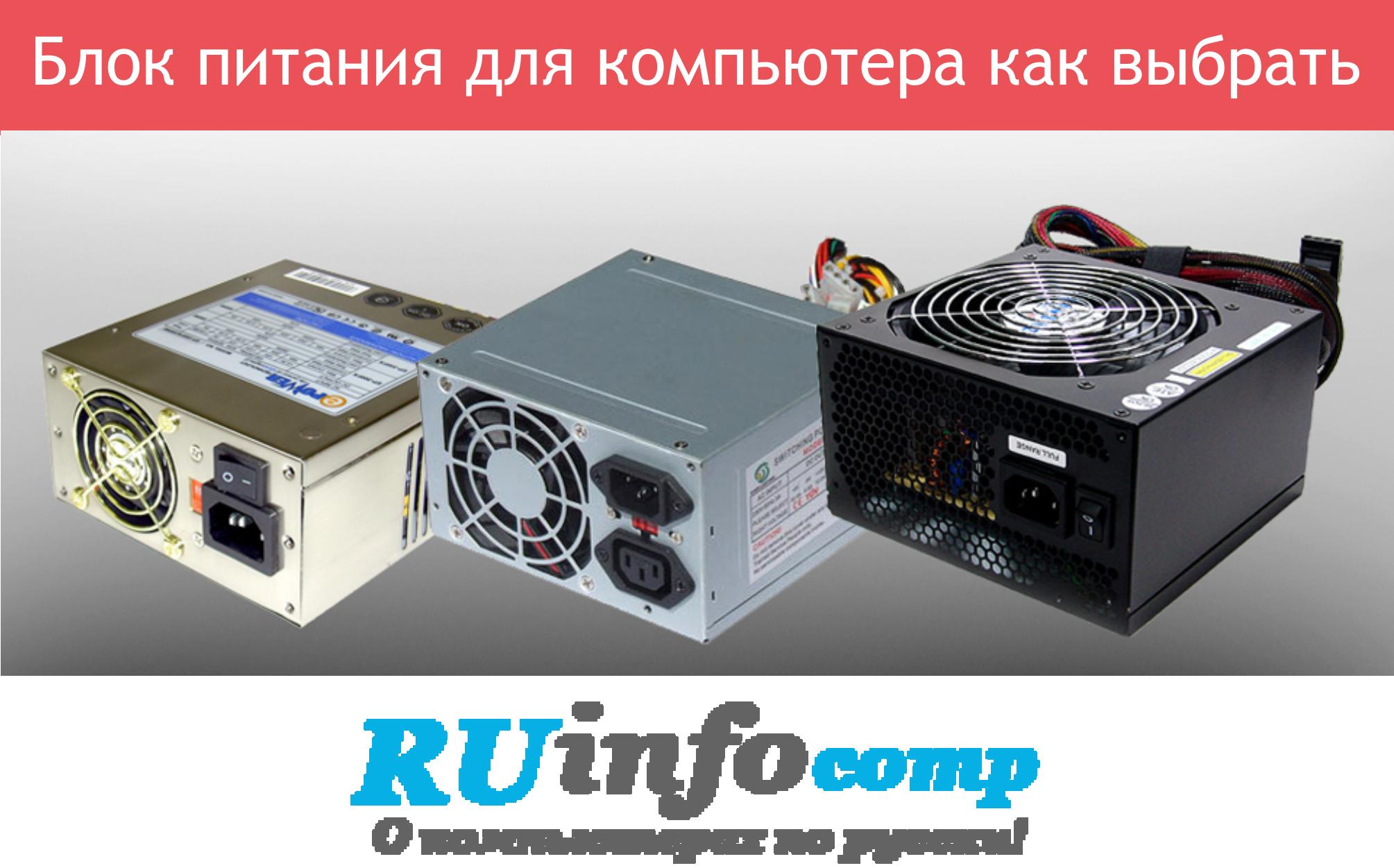 Характеристики компьютерных блоков питания   beginpc.ru