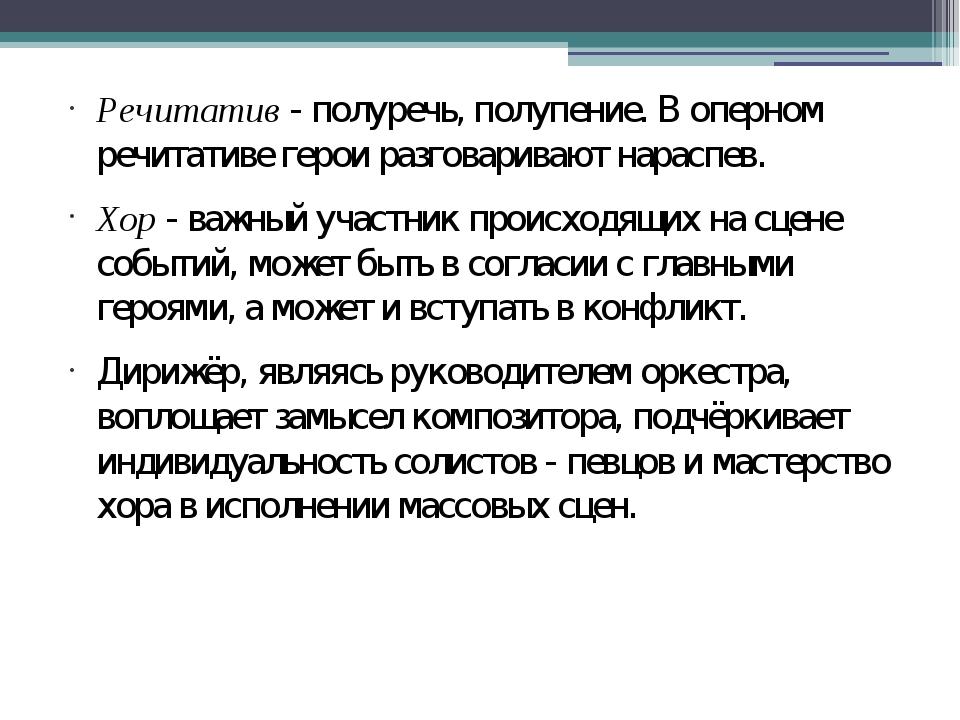 Что такое речитатив в музыке? :: syl.ru