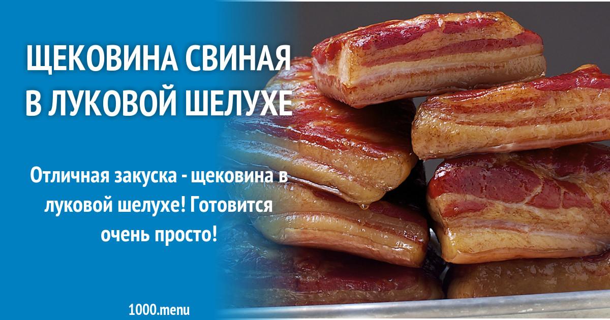 Щековина свиная в духовке