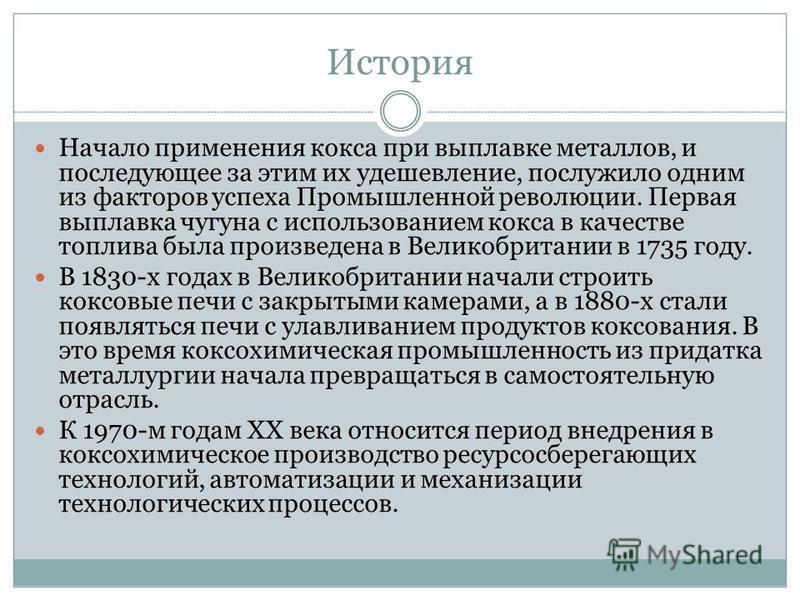 Кокс в металлургии и для чего нужен литейный кокс | xlom.ru – это лучший портал о металлоломе и вторсырье в россии!