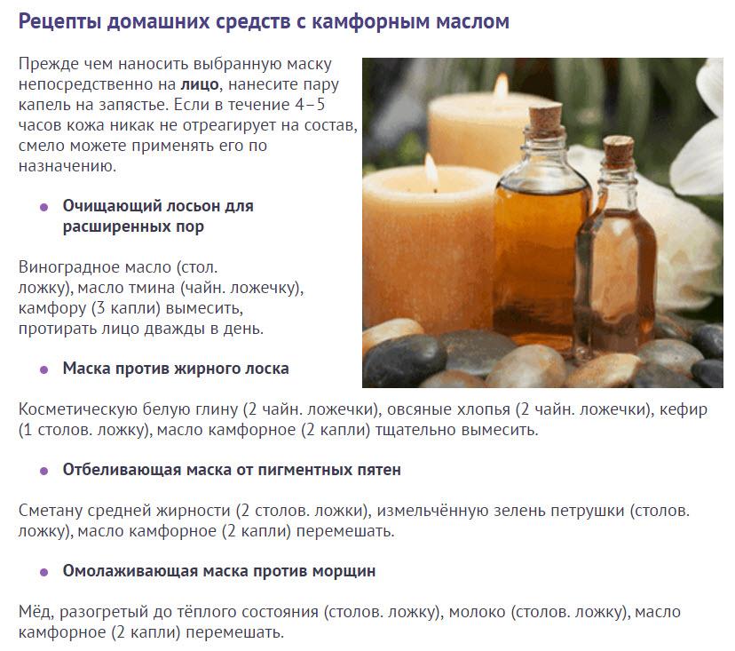 Камфора: что это, основные свойства камфоры, в чем польза, показания и противопоказания, компресс из камфорного масла