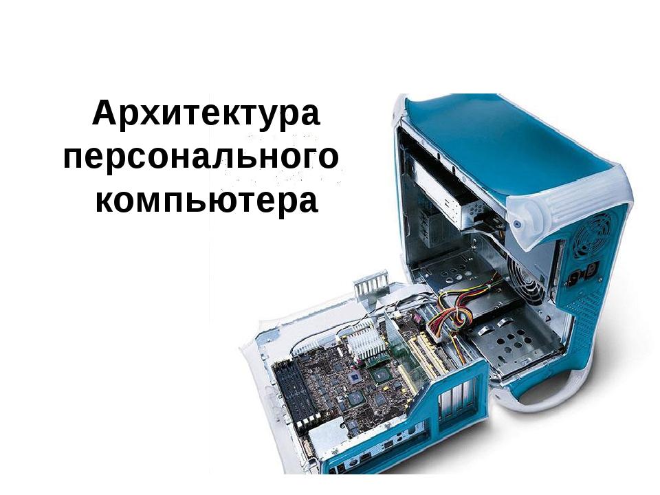 Что такое архитектура компьютера