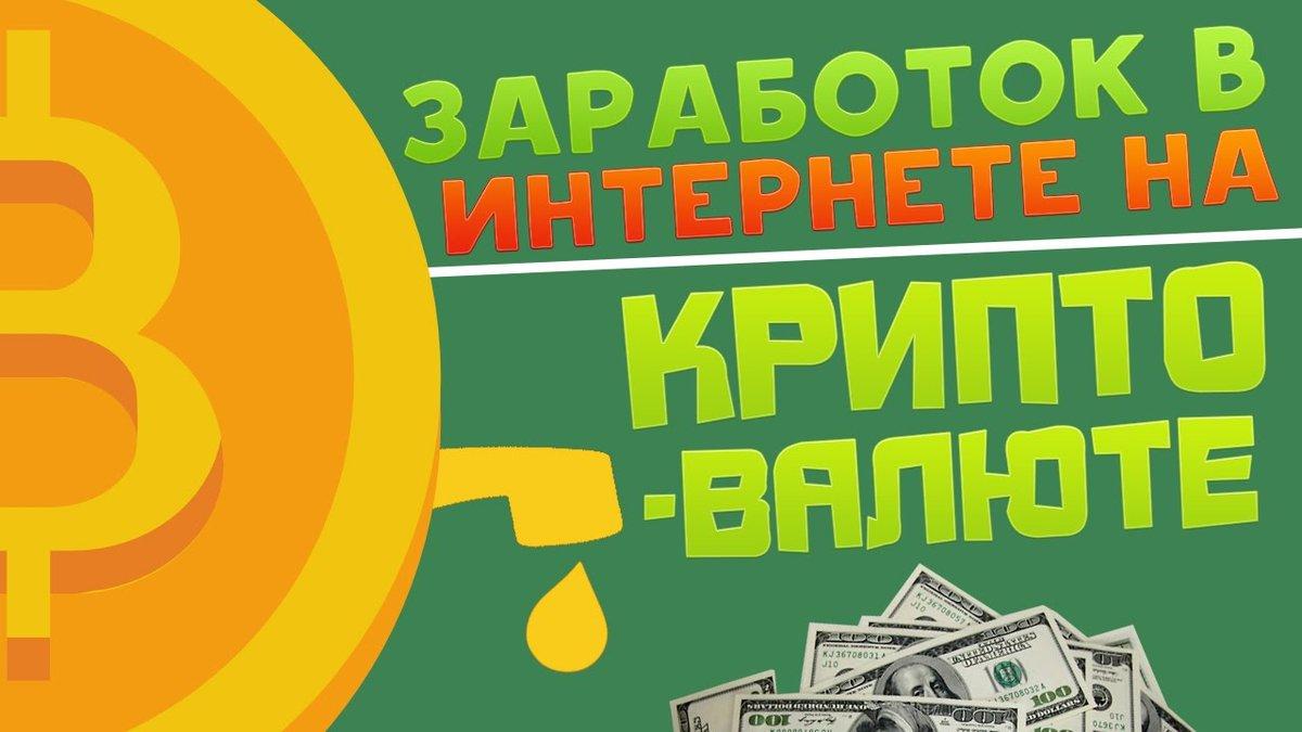 Биткойн и другие виртуальные деньги. как заработать и надо ли это вам?