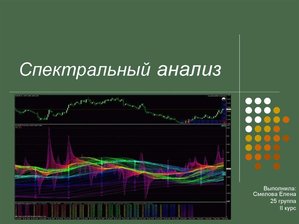 Спектральный анализ — википедия. что такое спектральный анализ