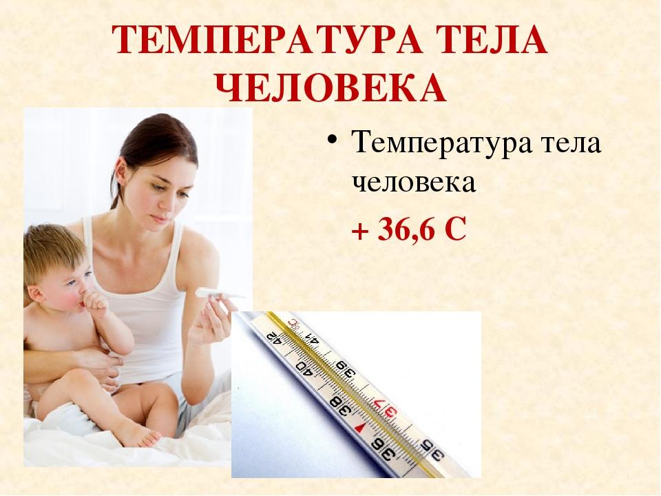 Температура 37 без симптомов