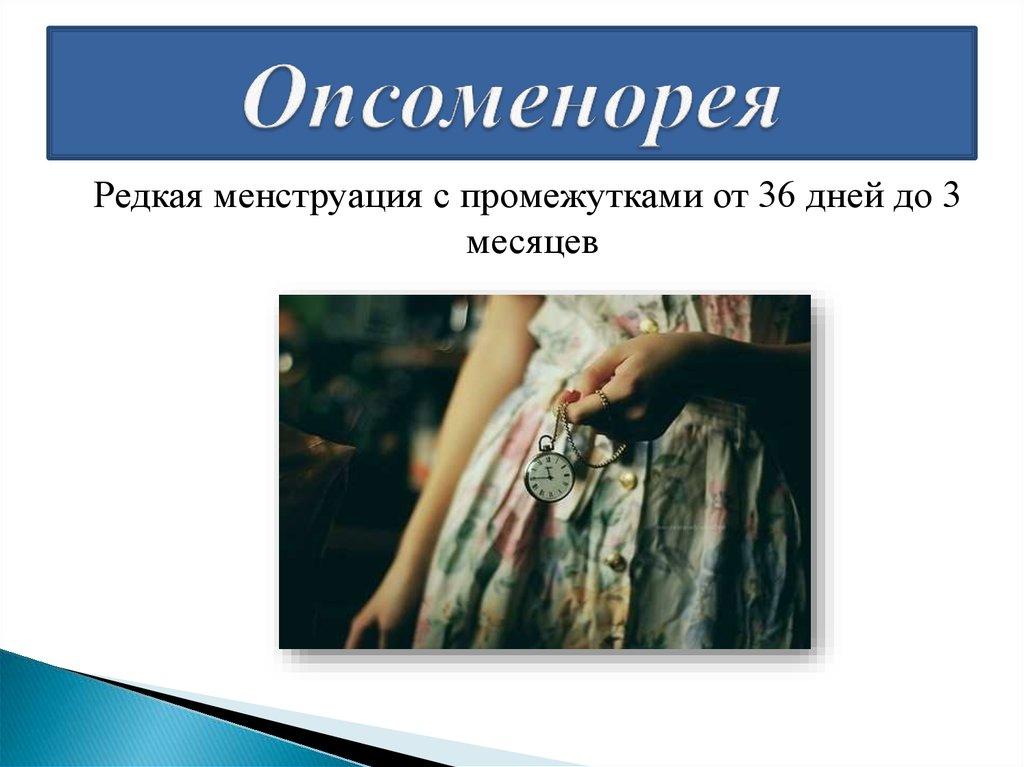 Олигоменорея первичная: причины, признаки, терапия