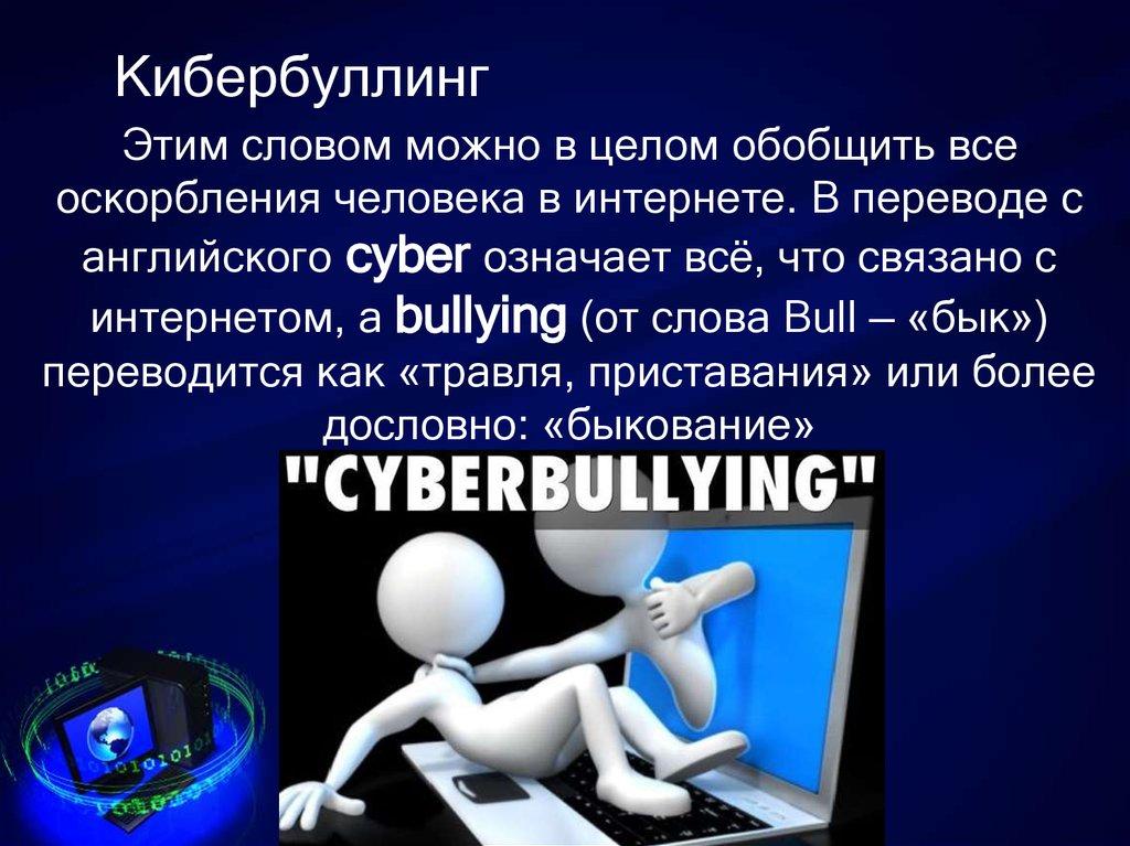 Что такое кибербуллинг? интернет-троллинг и кибербуллинг