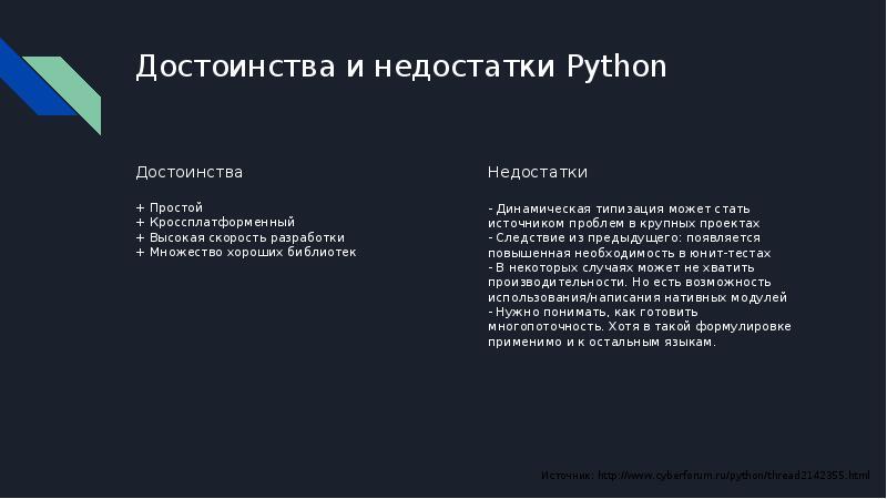Основы языка программирования python за 10 минут / хабр