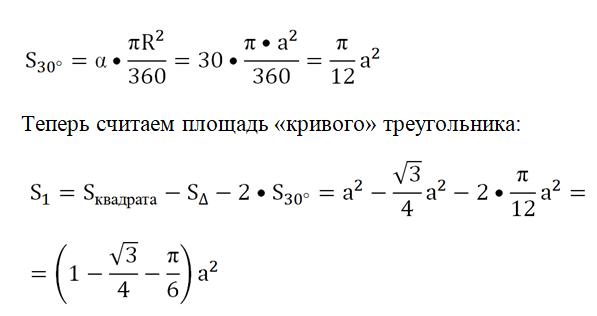 Длина окружности. решение задач на длину окружности и площадь круга