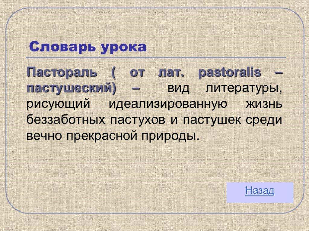 Пастораль что это? значение слова пастораль