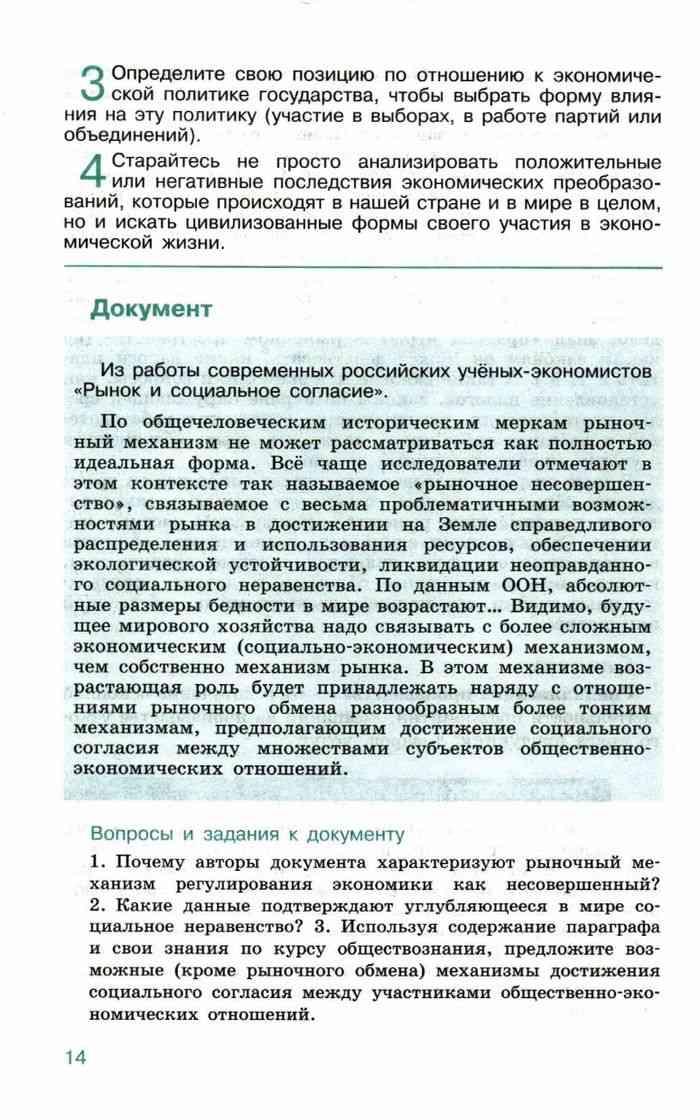 Политическое участие: понятие, классификация, формы участия