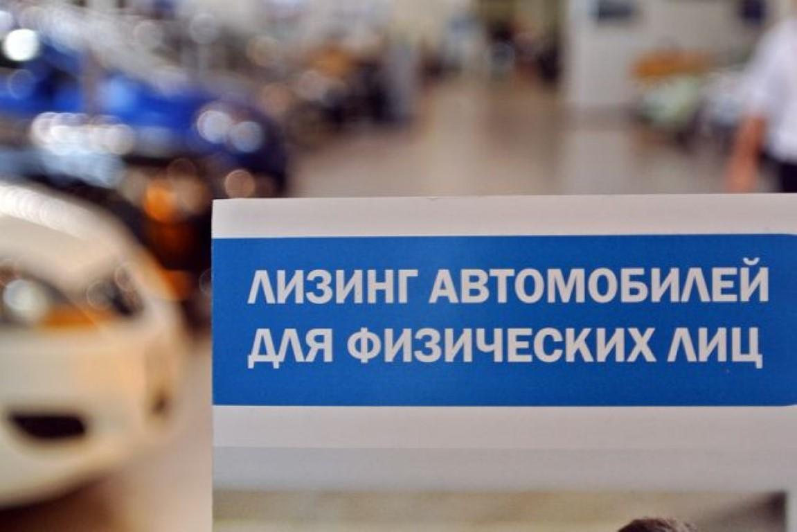 Лизинг автомобиля для физических лиц – что это такое, условия