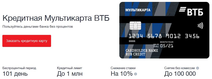 Карта мультикарта тройка втб условия обслуживания | оформить мультикарта тройка от втб онлайн | банки.ру
