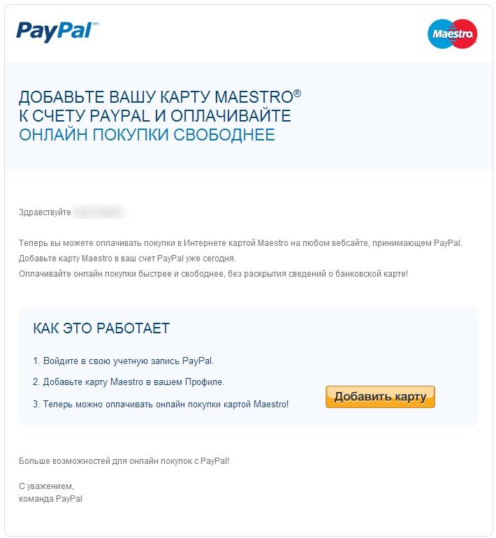 Как пользоваться кошельком paypal для приема платежей и оплаты счетов