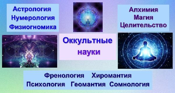 Что такое оккультизм