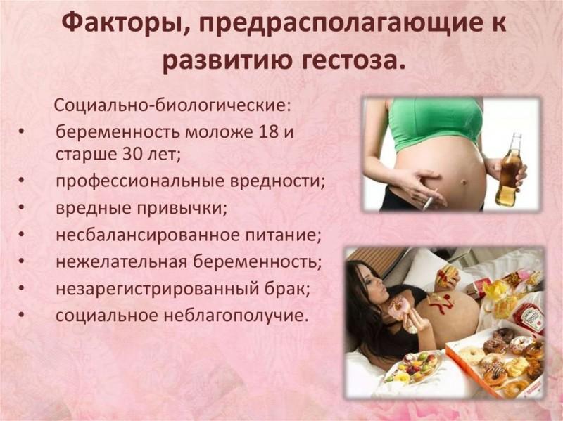 Гестоз при беременности: признаки, симптомы, лечение и профилактика / mama66.ru