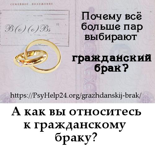 Что такое гражданский брак: определение по семейному кодексу, отличия от сожительства