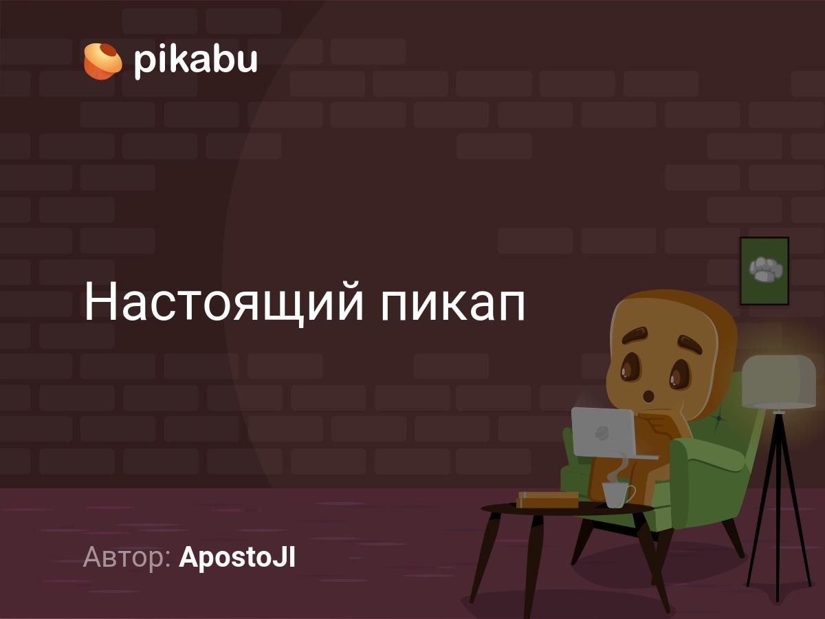 Пикап