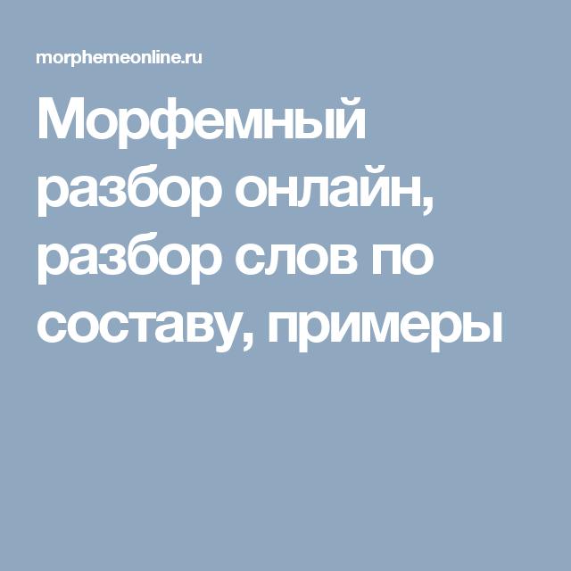 Разбор слова по составу – примеры (3 класс, русский язык)