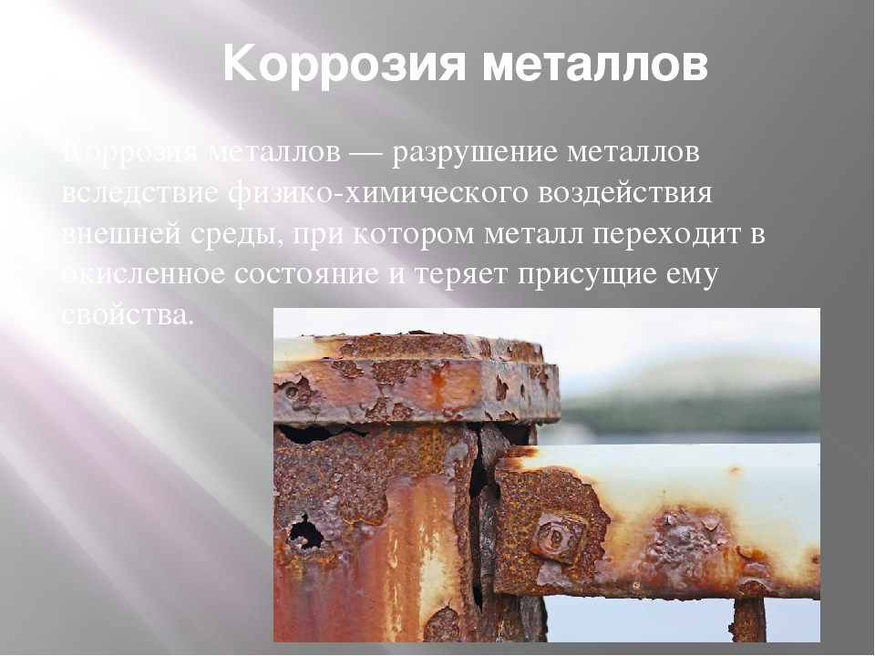 Коррозия металлов. все виды особенности и факты