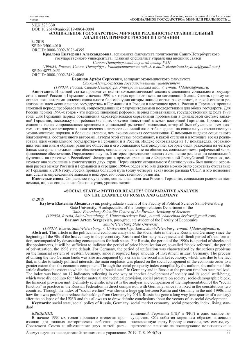 Социальное государство: понятие, развитие и реализация идеи | статья в сборнике международной научной конференции