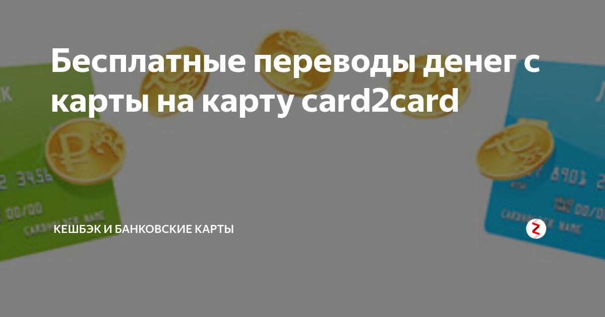 Что такое card2card и как перевести деньги с карты на карту без комиссии?