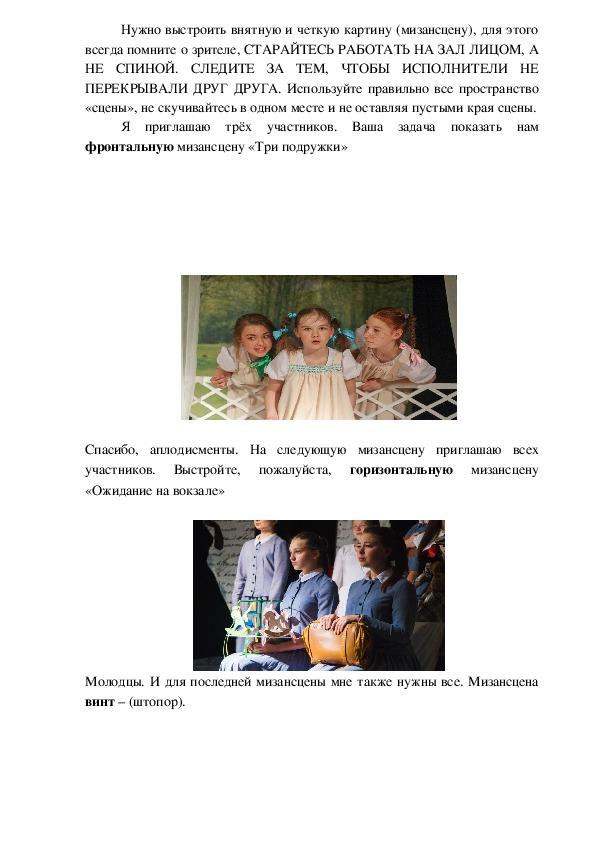 Конспект открытого занятия в театральном объединении «мизансцена, виды мизансцен»