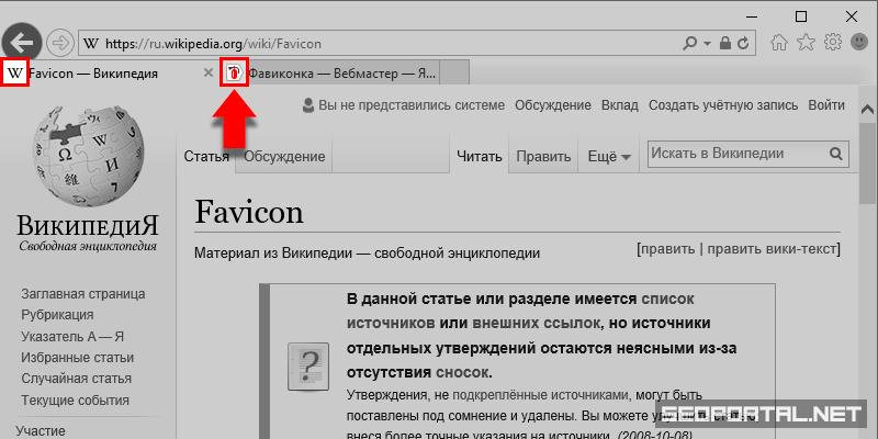 Что такое фавикон, зачем он нужен на сайте?