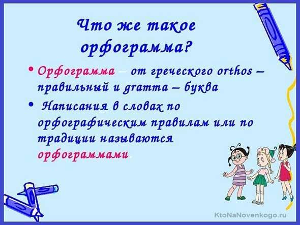 Что такое орфограмма в русском языке. что обозначает слово орфограмма
