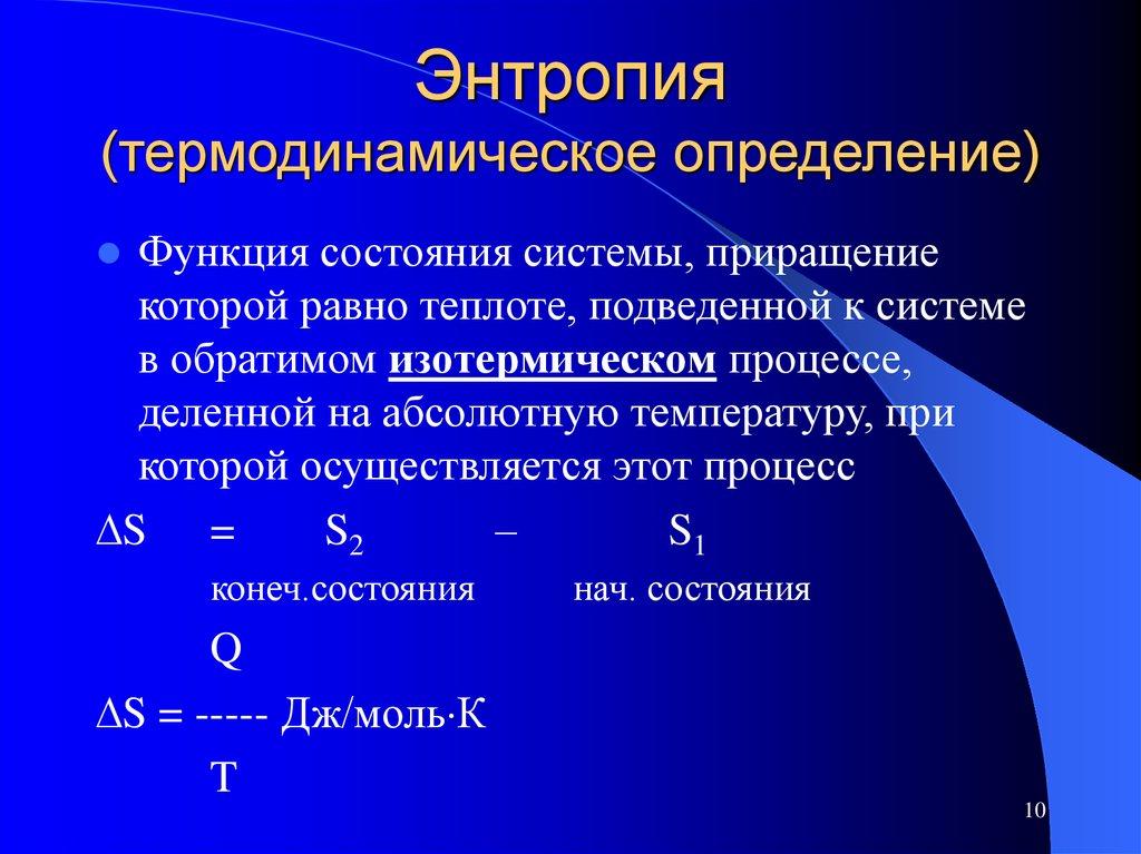 Энтропия – что это такое простыми словами в химии, физике и каков ее коэффициент   tvercult.ru