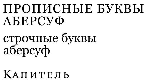 Строчная буква — википедия переиздание // wiki 2